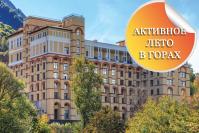 Активное лето в горах в Solis Sochi Hotel