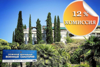 Сочинский санаторно-курортный комплекс