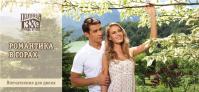 Романтика в горах в отеле Поляна 1389