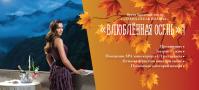 Влюбленная осень в Гранд Отель Поляне