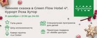 Волшебная сказка в отеле Green Flow!