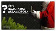 Кто подставил Деда Мороза? Новогодний детектив в Gorki Grand!