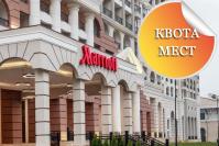 Sochi Marriott Krasnaya Polyana, отель